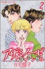 アザミノーゼトライアングル 2 (Be・Loveコミックス)