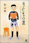 子どもの涙―ある在日朝鮮人の読書遍歴
