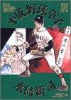 平成野球草子 2 主婦たちのマジック (ビッグコミックスゴールド)