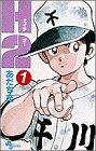 H2 (1) (少年サンデーコミックス)