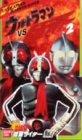 ウルトラマンvs仮面ライダー(2)〜仮面 [VHS]