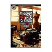 世にも奇妙な物語―小説の特別編 遺留品 (角川ホラー文庫)