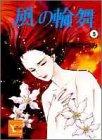風の輪舞 5 (YOUコミックス)