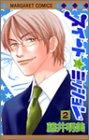スイート・ミッション 2 (マーガレットコミックス)