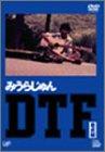 DTF [童貞編] [DVD]