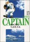 キャプテン (13) (集英社文庫―コミック版)