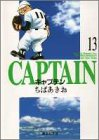 キャプテン 文庫版 第13巻 1996-03発売