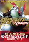 仮面ライダーSPIRITS(3) (マガジンZコミックス)
