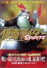 仮面ライダーSPIRITS 第3巻 2002年06月17日発売