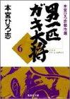 男一匹ガキ大将―本宮ひろ志傑作選 (6) (集英社文庫―コミック版)