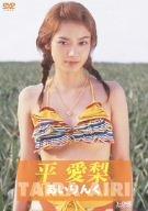 平愛梨 あいりんく [DVD]