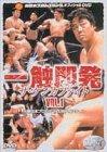 一触即発 VOL.1〈新日本プロレス VS UWFインターナショナル編〉