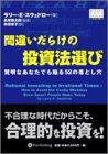 間違いだらけの投資法選び―賢明な投資家が陥る52の落とし穴 (ウィザードブックシリーズ)