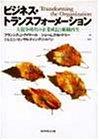 Transforming-the-Organization-=-Bijinesu-toransufomeshon-[Japanese-Edition]