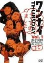 ワンナイ THURSDAY Vol.1[DVD]