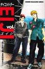 サイコメトラーEIJI (7) (講談社コミックス―Shonen magazine comics (2442巻))