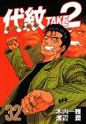 代紋TAKE2 32 (ヤングマガジンコミックス)