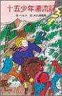 十五少年漂流記 (ポプラ社文庫―世界の名作文庫)