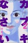 カブキなさい 2 (Be・Loveコミックス)