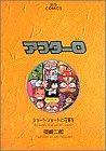 アフター0 3 (ビッグコミックス)