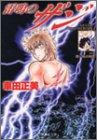 雷鳴のザジ (集英社文庫―コミック版)