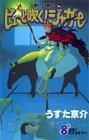 ピューと吹く!ジャガー 第8巻 2004年12月03日発売