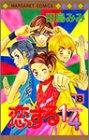 恋する1/4 (8) (マーガレットコミックス (3302))