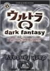 ウルトラQ―dark fantasy (角川ホラー文庫)