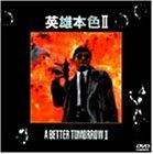 男たちの挽歌2 [DVD]