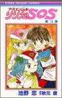 ナースエンジェルりりかSOS 3 (りぼんマスコットコミックス)