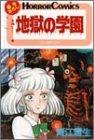 地獄の学園 (ホラーコミックス)