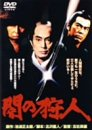 闇の狩人 [DVD]