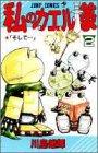 私のカエル様 第2巻 そして… (ジャンプコミックス)