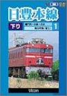 日豊本線下り(1)門司-小倉-大分 [DVD]
