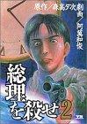 総理を殺せ 2 (ヤングサンデーコミックス)