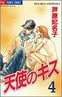 天使のキス 4 (フラワーコミックス)