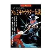 No.2キャラクター伝説―二番手英雄伝 (双葉社MOOK―好奇心ブック)