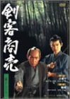 剣客商売 第2シリーズ 第1巻[DVD]