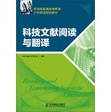 img - for Scientific literature reading and translation(Chinese Edition) book / textbook / text book