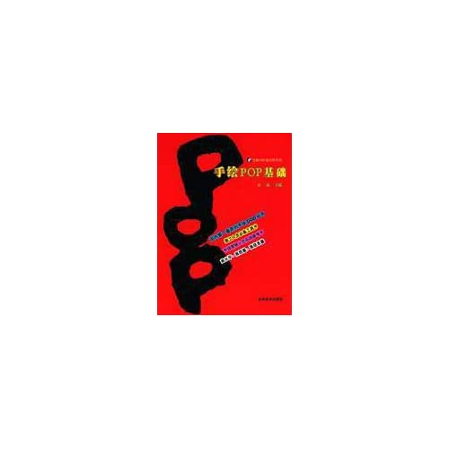 手绘pop标题字宝/夏远昭著:图书比价:琅琅比价网