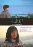 Little DJ小さな恋の物語Official Photo