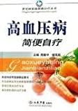 img - for Hypertension simple self-treatment disease(Chinese Edition) book / textbook / text book