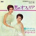 「恋のオフェリア/ザ・ピーナッツ」(1968)