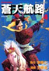 蒼天航路 第4巻 1996年04月20日発売