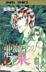 悪魔たちの巣 6 (ボニータコミックス)