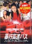 暴行高速バス ノンストップ・クレイジー・ツアー [DVD]