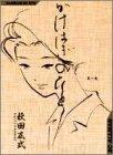 かけはぎのひと / 萩田 広式 のシリーズ情報を見る