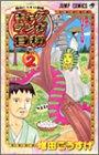 ギャグマンガ日和 第2巻 2001-09発売