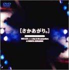"""20090910北山陽一ライヴ """"九月入学""""2nd stage@Motion Blue YOKOHA"""