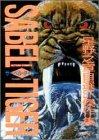 サーベル・タイガー—星野之宣自選SF傑作集 (Action comics)